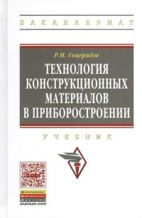 Технология конструкционных материалов в приборостроении. Учебник